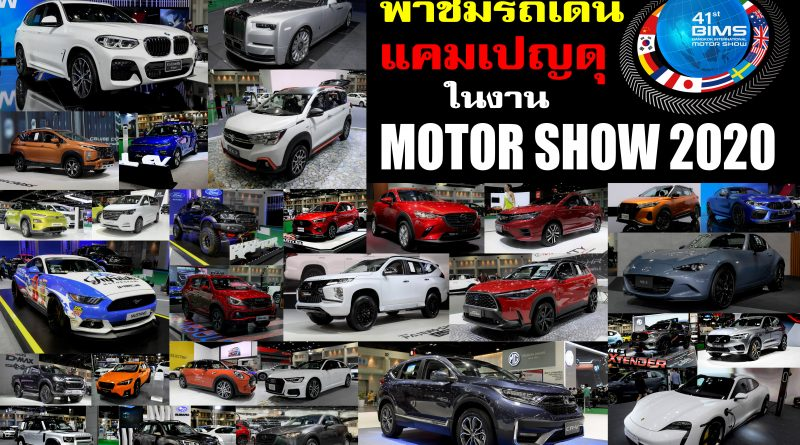 Motor Show 2020 Pic open